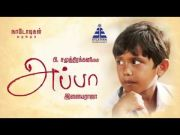EN APPA - APPA MOVIE ACTOR ATUL SPEAKS ABOUT HIS FATHER