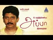 En Appa - Appa Movie Actor & Co.director Poraali Dhileepan Speaks About His Father