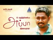 En Appa - Appa Movie Assoc-Editor Jayamohan speaks about his father