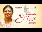 En Appa  - K B 's Daughter Pushpa Kandasamy speaks about her father K Balachander