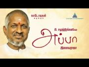 EN APPA - Maestro Ilayaraja  speaks about his father