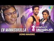 En Manasukulla -Song Making | D.Imman, Surmukhi | Maniyaar Kudumbam | Thambi Ramaiah | Umapathy | HD
