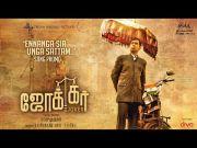 Ennanga Sir Unga Sattam - Joker - Song Promo | Sean Roldan | Raju Murugan