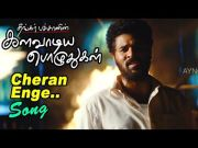 Exclusive | Kalavaadiya Pozhuthugal Video Song - Cheran Enge Tamil Song | Prabhu Deva | Sathyaraj
