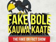 Fake Bole Kauwa Kaate: Episode 76-Can Cola-Cola be used to put out fires?
