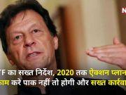 FATF ने दी पाकिस्तान को चेतावनी, कार्रवाई करें या फिर ब्लैकलिस्ट हों