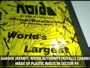 Gandhi Jayanti: Noida Authority installs charkha made of plastic waste in Sector 94