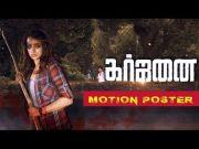 Garjanai - Official Motion Poster I Trisha, Vamsi Krishna, Amit Bhargav I Amrish | Sundar Balu