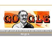 Google ने Doodle के जरिए महान अभिनेता के Amrish Puri को किया याद