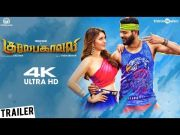 Gulaebaghavali Official Trailer | 4K | Prabhu Deva, Hansika | Vivek-Mervin | Kalyaan
