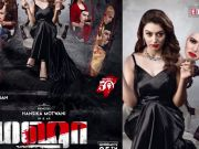 Hansika Motwani in trouble, case slapped for smoking in a movie poster