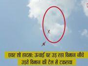 IAF प्लेन क्रैश: ऊंचाई पर उड़ने वाला विमान निचे उड़ रहे विमान के टेल से टकराया