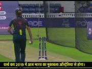 ICC वर्ल्ड कप 2019 में आज भारत का मुकाबला ऑस्ट्रेलिया से