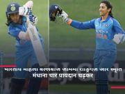 ICC T20 रैंकिंग: जेमिमा रोड्रिगेज और स्मृति मंधाना दूसरे और छठे स्थान पर