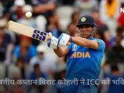 ICC World Cup 2019: विश्व कप में IPL स्टाइल का प्लेऑफ चाहते हैं विराट कोहली