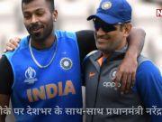 ICC World Cup 2019: PM नरेंद्र मोदी ने टीम इंडिया को दी शुभकामनाएं