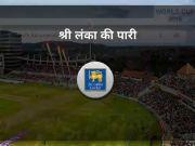 ICC World Cup 2019: Sri Lanka ने England को हराया