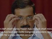 Intl Yoga Day: Manoj Tiwari invites Kejriwal, Sheila Dikshit for yoga session on June 21