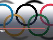 पाक निशानेबाजों का वीजा रद्द: भारत से IOC ने छीनी मेजबानी