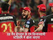 IPL 2019: आज रॉयल चैलेंजर्स बैंगलोर और मुंबई इंडियंस का होगा आमना-सामना
