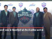 IPL 2019: 346 क्रिकेटर बनेंगे नीलामी का हिस्सा, 226 भारतीय भी शामिल