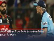 IPL 2019: विराट कोहली से झगड़े के बाद अंपायर नीजल लॉन्ग ने तोड़ दिया दरवाजा