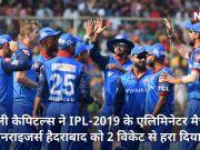 IPL 2019: DC ने SRH को 2 विकेट से हराया, CSK से होगी क्वॉलिफायर-2 में भिड़ंत