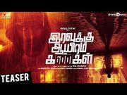 Iravukku Aayiram Kangal Official Teaser | Arulnithi, Mahima Nambiar, Ajmal | Mu.Maran
