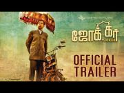 Joker - Official Trailer | Guru Somasundaram, Ramya Pandiyan | Raju Murugan | Sean Roldan
