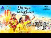 Kaadhal Kasakkuthaiyya - Official Trailer | Dhruvva, Venba | Dharan Kumar | Dwarakh Raja