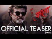 Kaala (Hindi) - Official Teaser | Rajinikanth | Pa Ranjith | Dhanush | Santhosh Narayanan