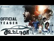 Koottali - Official Trailer | SK Mathi | Sathish, Krisha Kurup | TrendMusic