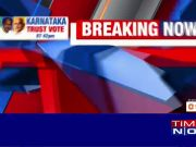 Kumaraswamy govt loses trust vote in Karnataka assembly
