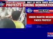 Lok Sabha election: Union Minister Arjun Ram Meghwal shown black flags in Bikaner