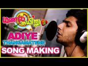 Manal Kayiru 2 | Adiye Thangamatene Song Making | Anirudh sings for Manal Kayiru 2  | S Ve Shekhar