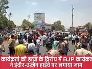 MP: BJP समर्थक की हत्या के विरोध में पार्टी कार्यकर्ताओं ने इंदौर-उज्जैन हाईवे पर लगाया जाम