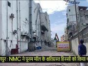 नागपुर: NMC ने पूनम मॉल के क्षतिग्रस्त हिस्सों को किया ध्वस्त