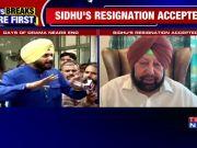Now, Punjab CM Amarinder Singh accepts Navjot Singh Sidhu's resignation