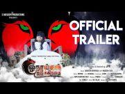 Onaaigal Jakkiradhai - Official Trailer | Kabali Vishwanth, Riythvika | JPR | Adheesh Uthriyan
