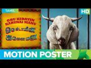 Oru Kidayin Karunai Manu | Motion Poster | Vidharth, Raveena