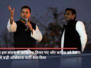 अखिलेश यादव ने कांग्रेस को बताया देश की सबसे बड़ी धोखेबाज पार्टी