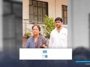 रोहित शेखर हत्या के मामले में नया मोड़, मां ने कहा पत्नी से संबंध सामान्य नहीं थे