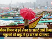 तमिलनाडु: चक्रवात फैनी की आहट, मौसम विभाग ने जारी किया रेड अलर्ट