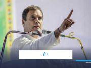 विपक्षी भी 'चौकीदार', राहुल बोले- होशियार