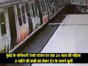 चलती ट्रेन के सामने बच्ची को लेकर कूदी मां, घटना कैमरे में कैद