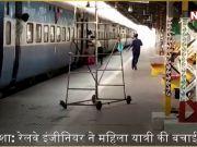 देखें: ओडिशा में रेलवे इंजीनियर ने महिला यात्री की बचाई जान