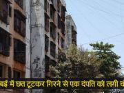 मुंबई: छत गिरने से दंपति हुए घायल, अस्पताल में भर्ती
