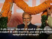 अमेरिका के राष्ट्रपति ने दी नरेंद्र मोदी को जीत की बधाई