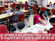 सूरत हादसा: दिल्ली-एनसीआर के सैकड़ों संस्थानों में नहीं है अग्निशमन उपकरण