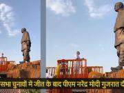 पीएम नरेंद्र मोदी ने अहमदाबाद में सरदार वल्लभभाई पटेल को श्रद्धांजलि दी